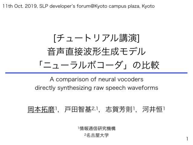[チュートリアル講演] 音声波形直接生成モデル「ニューラルボコーダ」の比較