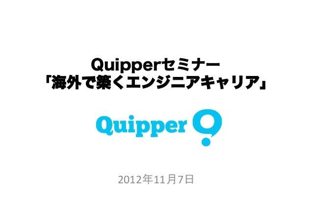 Quipperセミナー「海外で築くエンジニアキャリア」     2012年11月7日