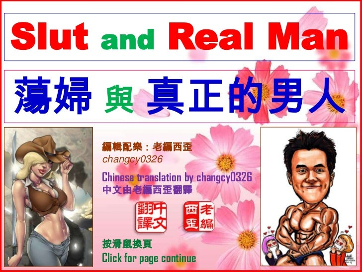 Slut   and            Real Man蕩婦 與 真正的男人       編輯配樂:老編西歪       changcy0326       Chinese translation by changcy0326       ...