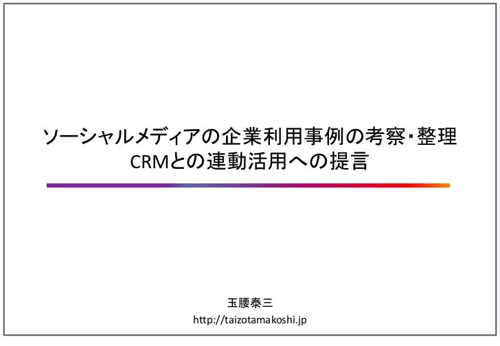 ソーシャルメディアの企業利用事例の考察・整理     CRMとの連動活用への提言               玉腰泰三       http://taizotamakoshi.jp