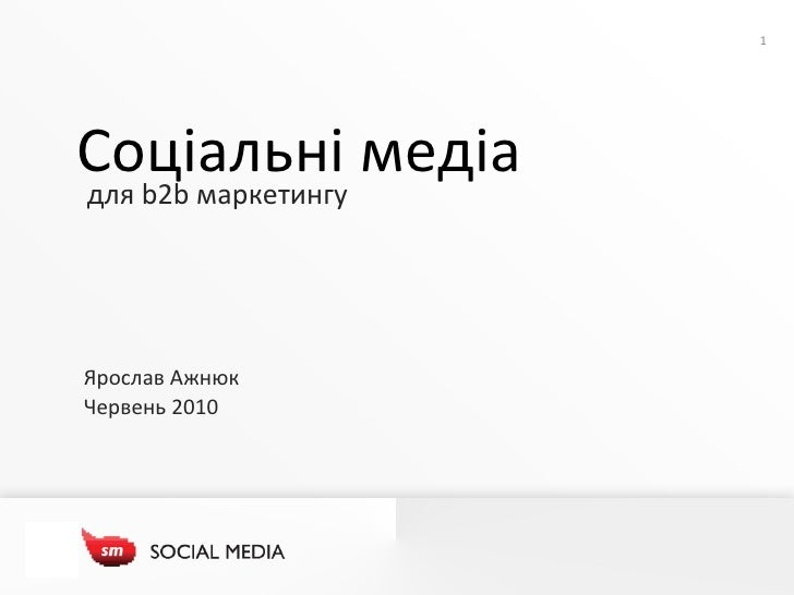 <ul><li>для b2b маркетингу </li></ul>Соціальні медіа Ярослав Ажнюк Червень 2010