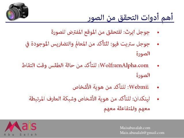 Maisabusalah.com Mais.abusalah@gmail.com
