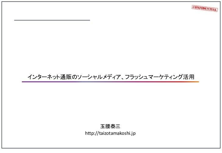 インターネット通販のソーシャルメディア、フラッシュマーケティング活用                   玉腰泰三           http://taizotamakoshi.jp