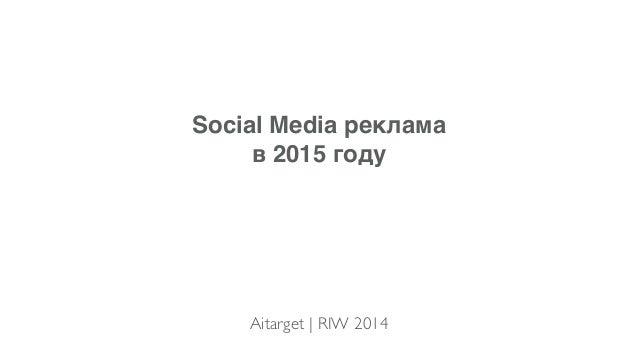 Social Media реклама' в 2015 году Aitarget | RIW 2014