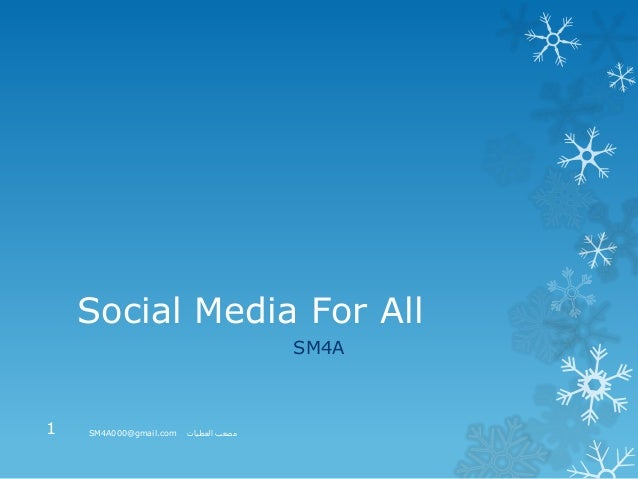 Social Media For All SM4A SM4A000@gmail.com العطيات مصعب1