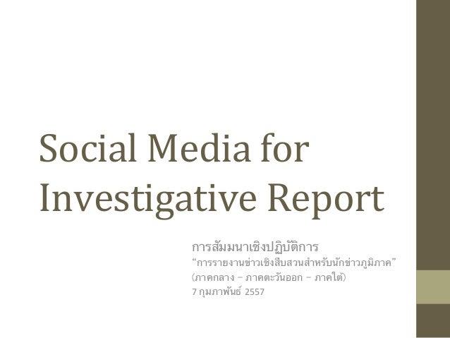 """Social  Media  for   Investigative  Report     การสัมมนาเชิงปฏิบัติการ     """"การรายงานข่าวเชิงสืบสวนสําหรับ..."""