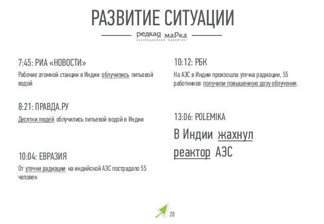 21 ИЛИ, ПО ПРОСТОМУ Упоминание компании в блоге Навального снижало цену ее акций на 0,9%* Константин Сонин *http://busines...