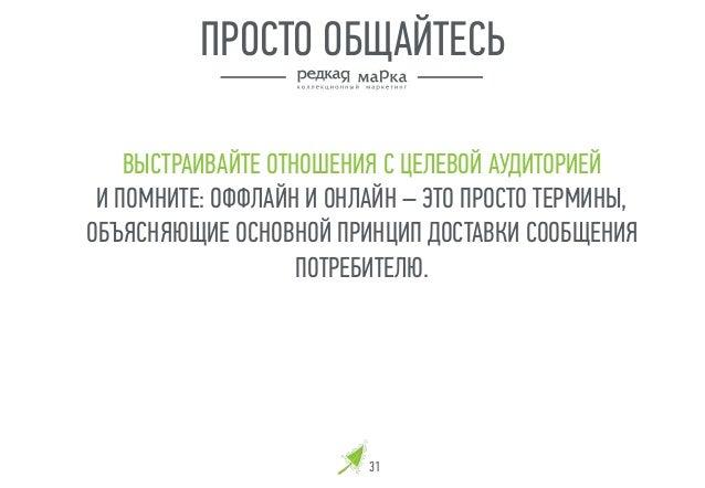 32 СПАСИБО! ВОПРОСЫ? E-mail: cls@remarkable.ru Skype: CyrilSavitsky Mobile: +7(903)790-1070 КИРИЛЛ САВИЦКИЙ директор по ра...