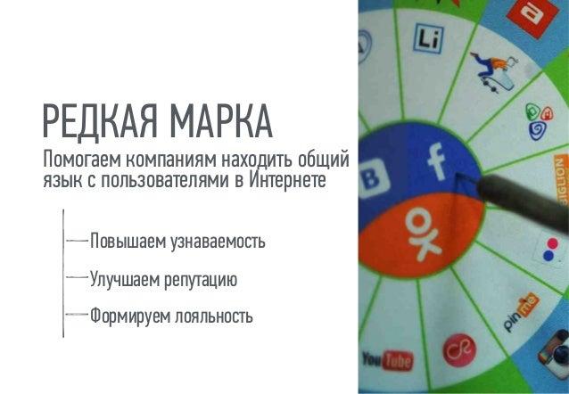 PR агентства DIGITAL агентства SMM агентства Есть PR-агентства, есть DIGITAL-агентства, есть SMM-агентства, а есть Редкая ...