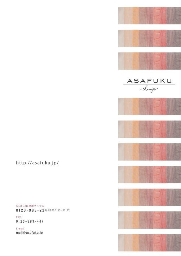 ASAFUKU簡易リーフレット