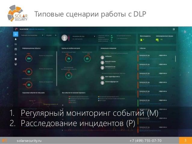 Один день из жизни специалиста по ИБ: процедура управления инцидентами, выявленными DLP Slide 3