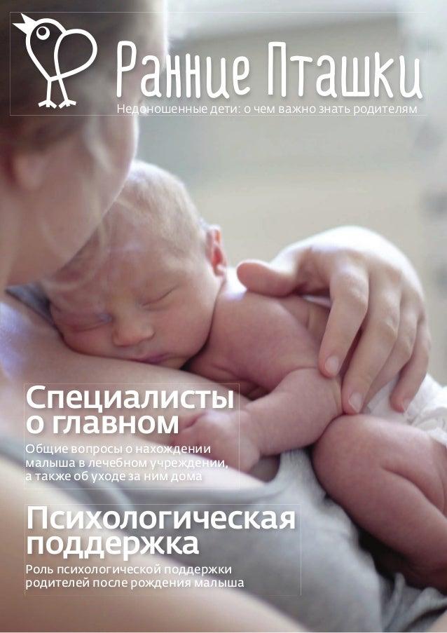 Недоношенные дети: о чем важно знать родителям Психологическая поддержка Роль психологической поддержки родителей после ро...