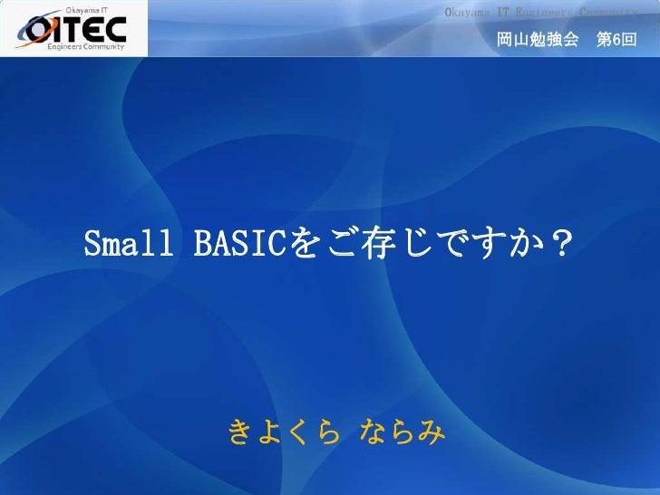 Small BASICをご存じですか?<br />きよくら ならみ<br />