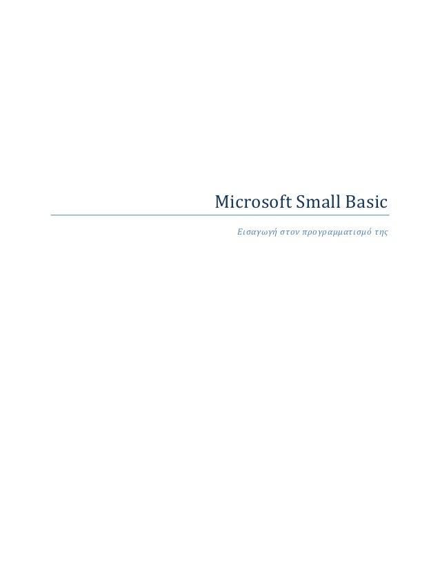 Microsoft Small Basic  Ειςαγωγή ςτον προγραμματιςμό τησ