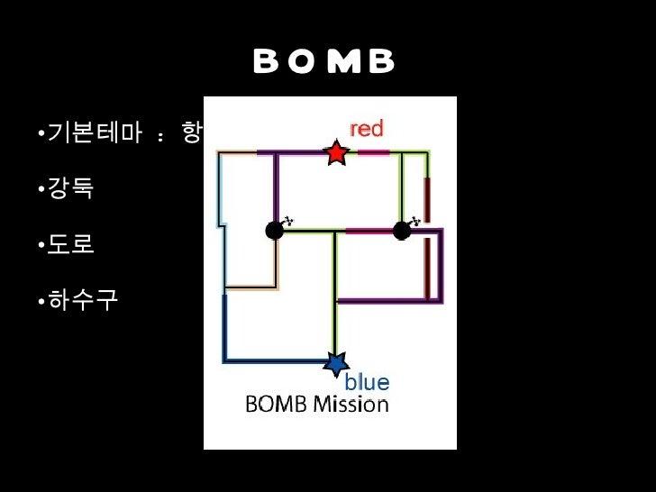 B O MB•기본테마 : 항구도시•강둑•도로•하수구