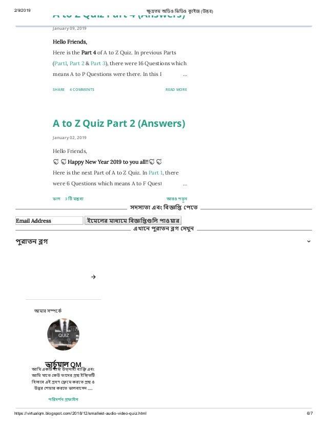 Smallest audio video quiz Bengali (answers)