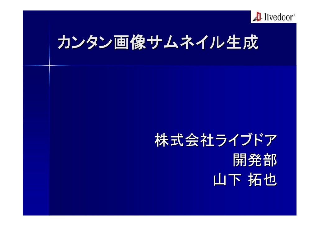 カンタン画像サムネイル生成           株式会社ライブドア            開発部           山下 拓也