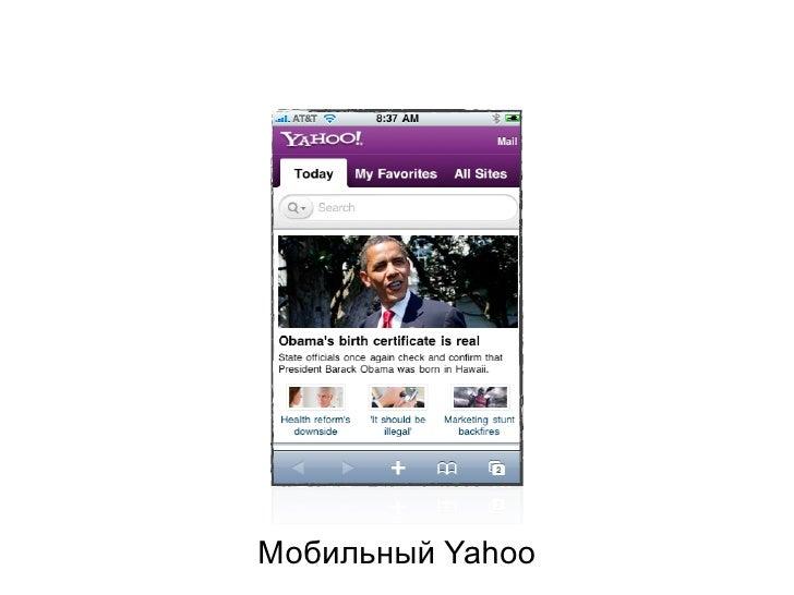 Выбирая между мобильным сайтом                    и приложением, берите оба.                 Но мобильный сайт — обязатель...