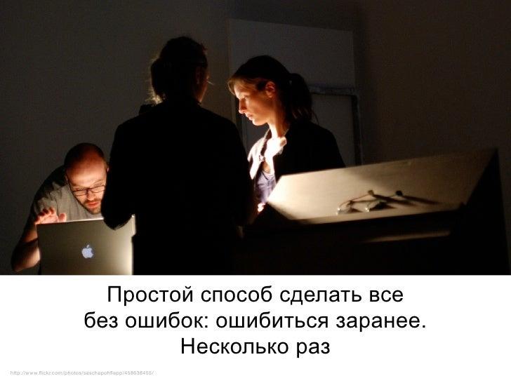 Проектирование сервисов для небольших экранов