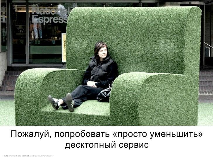 Пожалуй, попробовать «просто уменьшить»                 десктопный сервис http://www.flickr.com/photos/swiv/2979422334