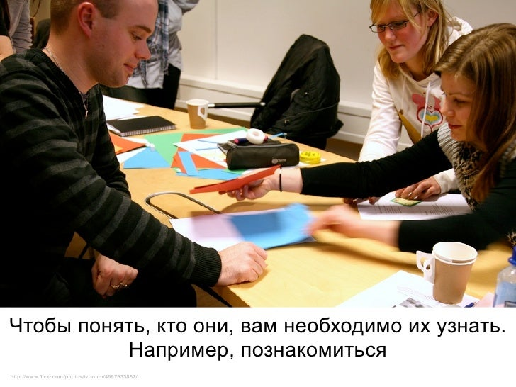 Чтобы понять, кто они, вам необходимо их узнать.           Например, познакомиться http://www.flickr.com/photos/ivt-ntnu/45...