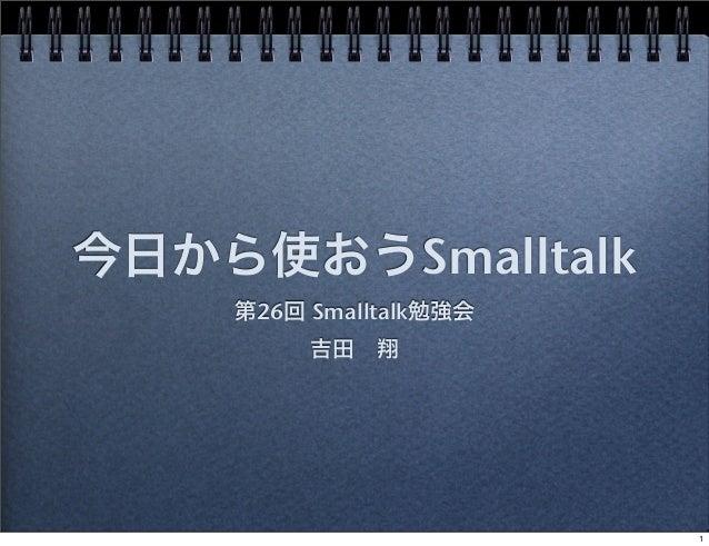 今日から使おうSmalltalk 第26回 Smalltalk勉強会 吉田翔 1