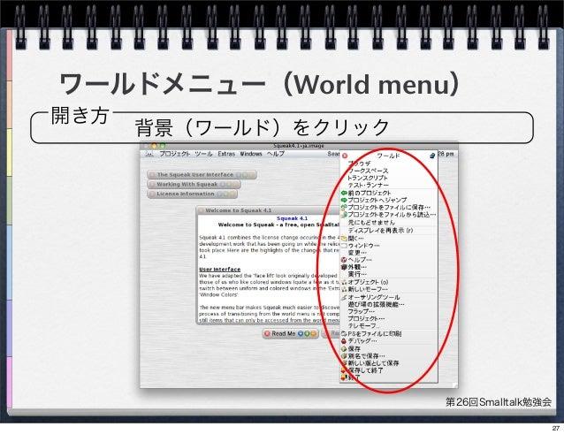 第26回Smalltalk勉強会 ワールドメニュー(World menu) 背景(ワールド)をクリック 開き方 27