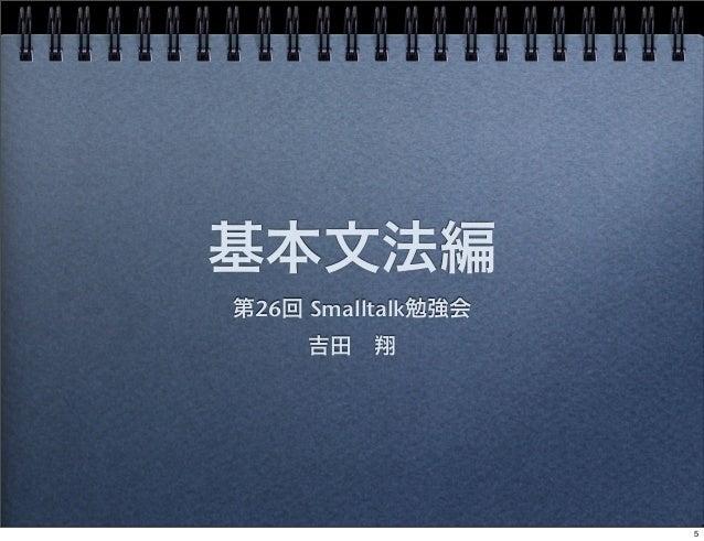 基本文法編 第26回 Smalltalk勉強会 吉田翔 5