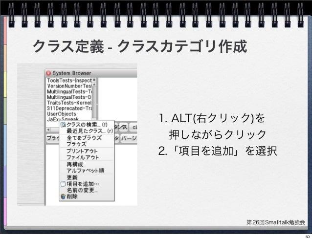 第26回Smalltalk勉強会 クラス定義 - クラスカテゴリ作成 1. ALT(右クリック)を 押しながらクリック 2.「項目を追加」を選択 50