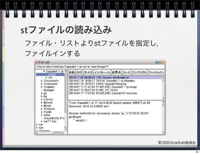 第26回Smalltalk勉強会 stファイルの読み込み ファイル・リストよりstファイルを指定し, ファイルインする 64