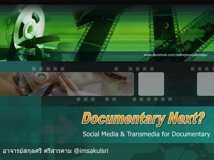 www.facebook.com/onlinejournalismdpu                           Social Media & Transmedia for Documentaryอาจารย์สกุลศรี ศรี...
