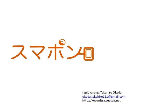 tapioka-‐eng:  Takahiro  Okada   okada.takahiro111@gmail.com   h8p://kopanitsa.seesaa.net