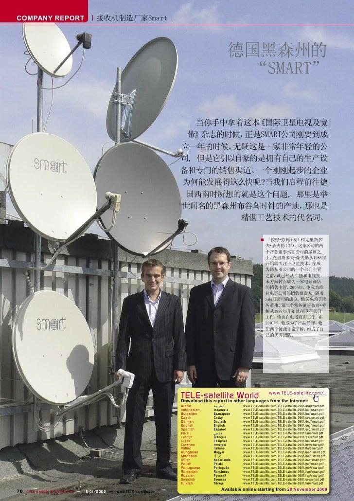 COMPANY REPORT                        接收机制造厂家Smart                                                                        ...