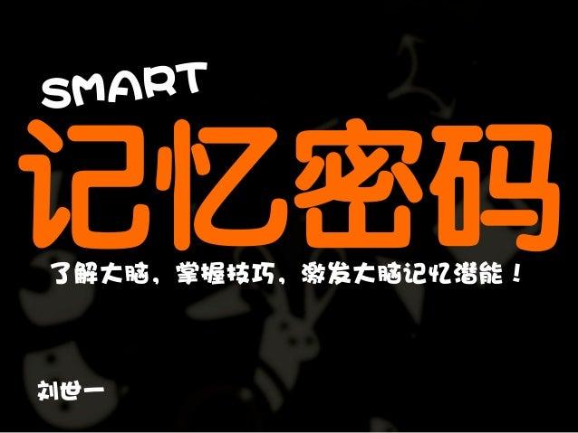 S MART记忆密码了解大脑,掌握技巧,激发大脑记忆潜能!刘世一