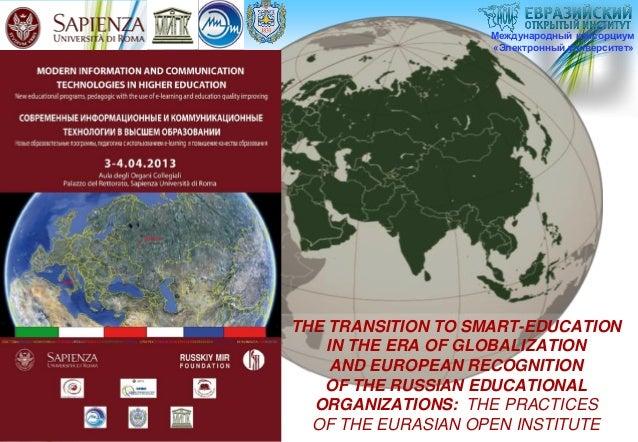 Международный консорциум                                             «Электронный университет»Рим, 1-6 апреля 2013 г.     ...
