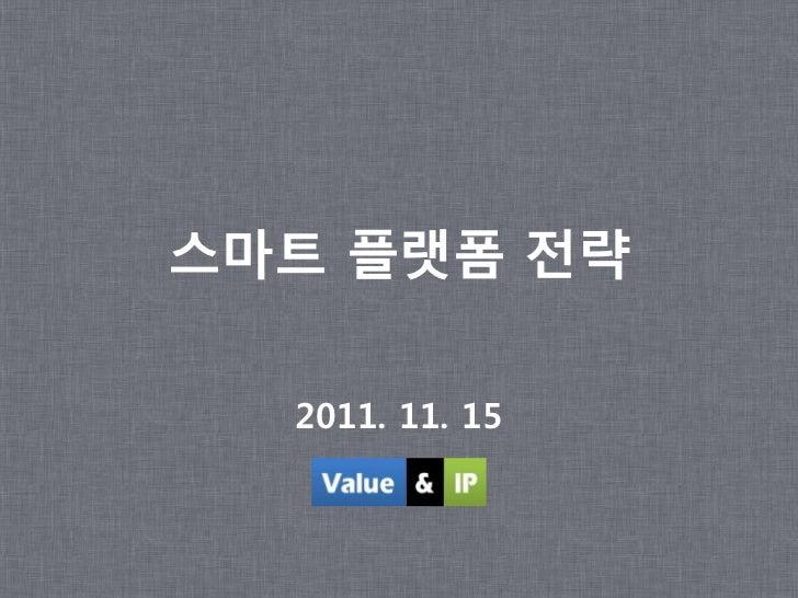 스마트 플랫폼 전략  2011. 11. 15