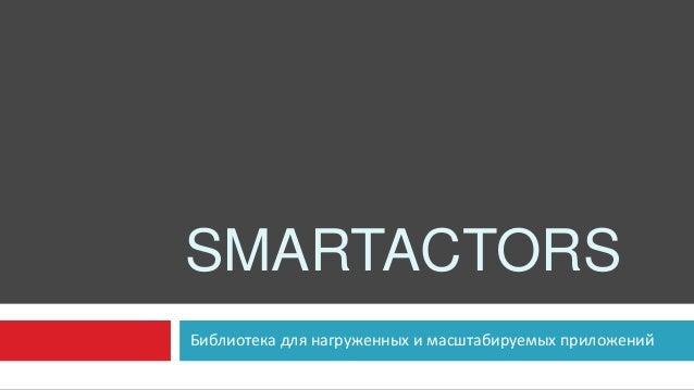 SMARTACTORS Библиотека для нагруженных и масштабируемых приложений