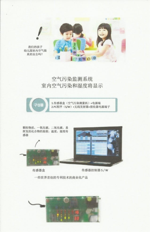 Smart air monitoring in chinese Slide 2