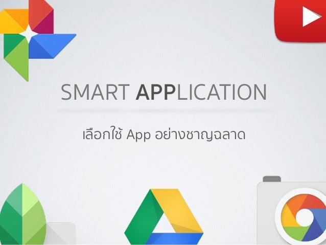 SMART APPLICATION เลือกใช้ App อย่างชาญฉลาด