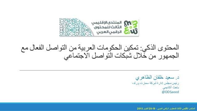 الذكي المحتوى:العربية الحكومات تمكينالتواصل منالمع فعال االجتماعي التواصل شبكات خالل من الج...