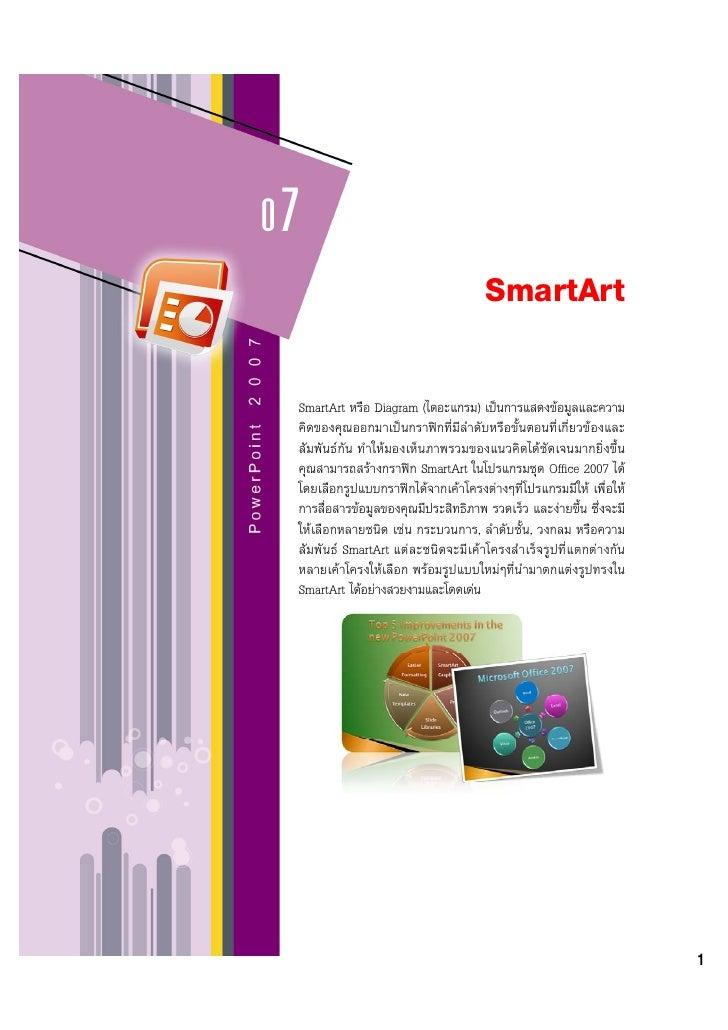 07                                             SmartArt   SmartArt หรือ Diagram (ไดอะแกรม) เปนการแสดงขอมูลและความ  คิดขอ...