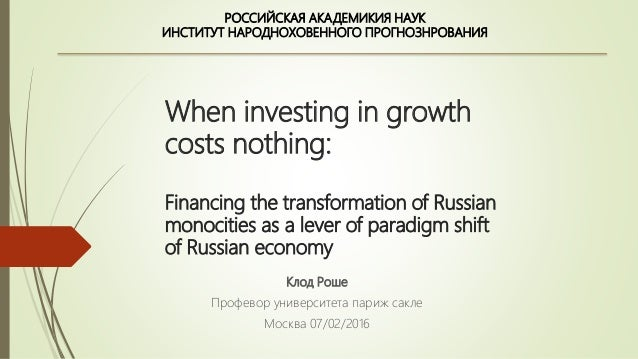 When investing in growth costs nothing: Financing the transformation of Russian monocities as a lever of paradigm shift of...