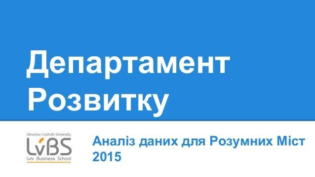 Департамент Розвитку Аналіз даних для Розумних Міст 2015