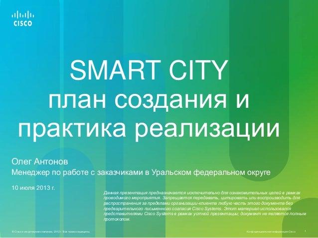 Конфиденциальная информация Cisco© Cisco и ее дочерние компании, 2012 г. Все права защищены. 1 SMART CITY план создания и ...