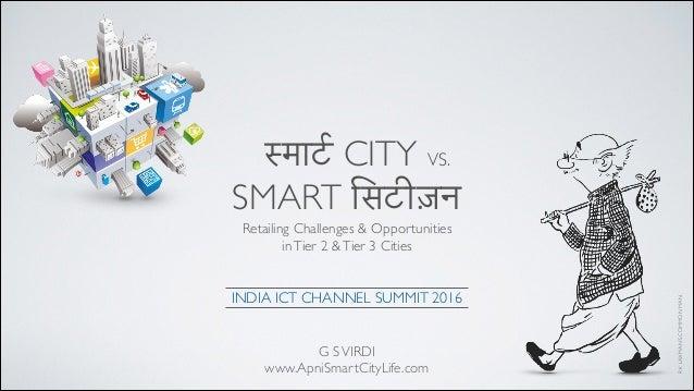 !मा$ CITY VS.   SMART iसटीज़न G SVIRDI  www.ApniSmartCityLife.com INDIA ICT CHANNEL SUMMIT 2016 RKLAXMAN'SCOMMONMAN Retai...