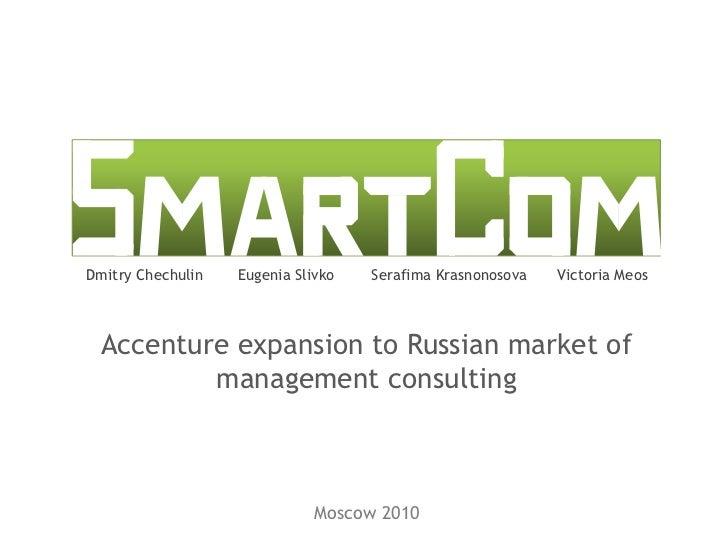 Dmitry Chechulin   Eugenia Slivko   Serafima Krasnonosova   Victoria Meos Accenture expansion to Russian market of        ...
