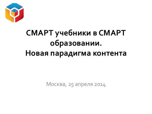 СМАРТ учебники в СМАРТ образовании. Новая парадигма контента Москва, 25 апреля 2014