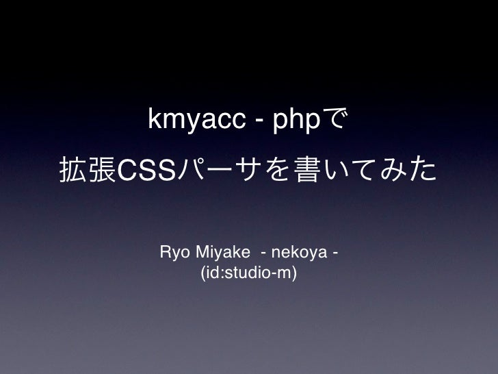 kmyacc - php CSS    Ryo Miyake - nekoya -       (id:studio-m)
