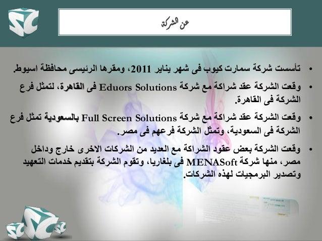 Smart Cube Solutions Profile Slide 2