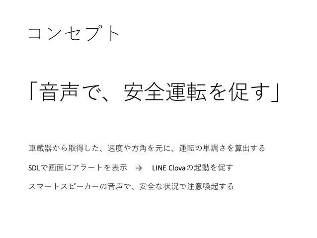 Smart devicelink aibou-kun Slide 2